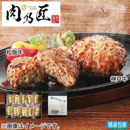 <※お歳暮対象商品>神戸牛&松阪牛ハンバーグ食べ比べ 各5個