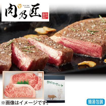 <※お歳暮対象商品>神戸牛&松阪牛サーロインステーキ食べ比べ