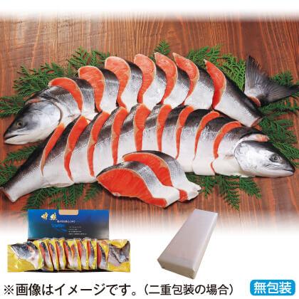 <※お歳暮対象商品>北海道産時鮭姿切身