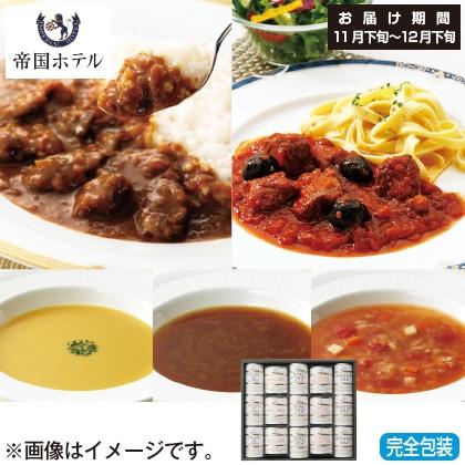 <※お歳暮対象商品><帝国ホテル>スープディナーセット IMT−100B
