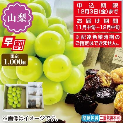 <※お歳暮対象商品>冷蔵シャインマスカット・乾燥葡萄詰合せ