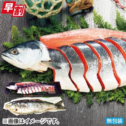 <※お歳暮対象商品>紅鮭姿切身造り