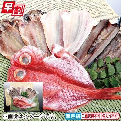<※お歳暮対象商品>銚子海風天日干し干物セット