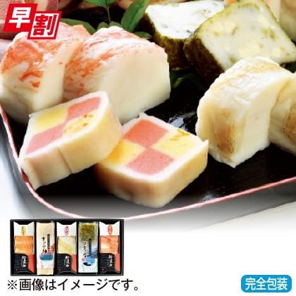 <※お歳暮対象商品>鮨懐石かまぼこと加賀の味A