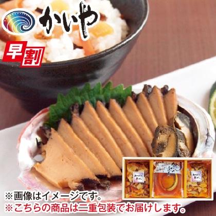 <※お歳暮対象商品>煮貝と釜飯の素セット
