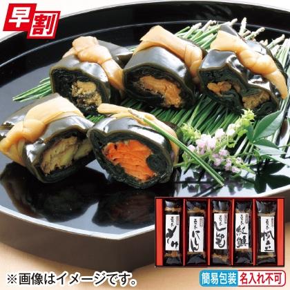 <※お歳暮対象商品>釧路おが和昆布巻紀行5つの味
