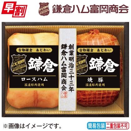 <※お歳暮対象商品>古都鎌倉あじわい KTS−504