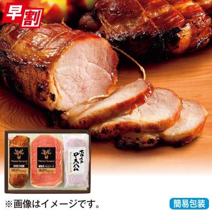 <※お歳暮対象商品>マイスター山野井 炭焼き焼豚と生ハムセットA