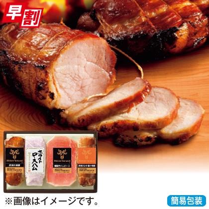 <※お歳暮対象商品>マイスター山野井 炭焼き焼豚と生ハムセットB
