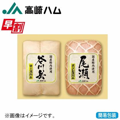 <※お歳暮対象商品>国産豚肉使用 谷川岳セット TB−513