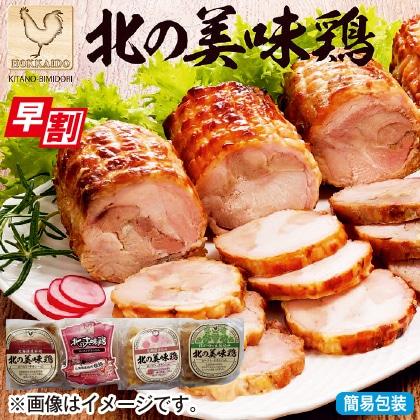 <※お歳暮対象商品>北の美味鶏4種セット