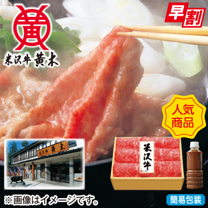 <※お歳暮対象商品>米沢牛霜降りロースと黄木のすき焼のタレセット
