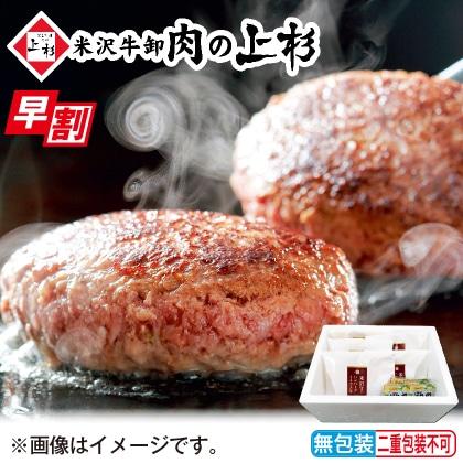 <※お歳暮対象商品>米沢牛入りハンバーグ5個セット(ぽん酢付)