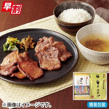 <※お歳暮対象商品>牛たんミックスとスープのセット