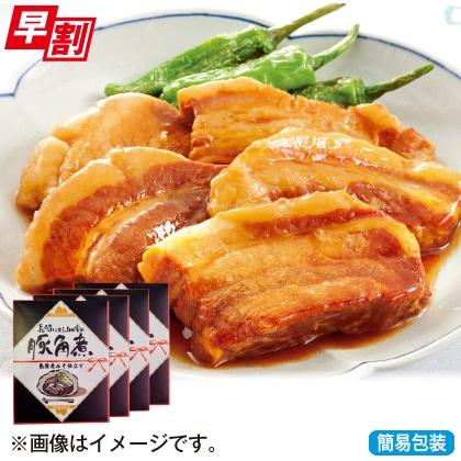 <※お歳暮対象商品>長崎名物 豚角煮(4箱)