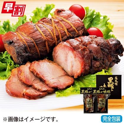 <※お歳暮対象商品>黒豚の焼豚