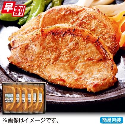 <※お歳暮対象商品>宮城県産豚ロース味噌漬け