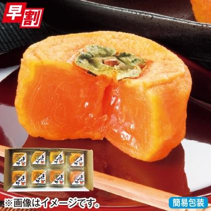 <※お歳暮対象商品>たねなしあんぽ柿 8個