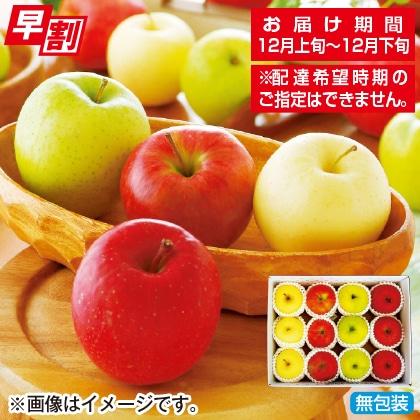 <※お歳暮対象商品>青森りんご4品種詰合せA