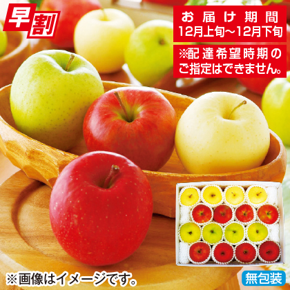 <※お歳暮対象商品>青森りんご4品種詰合せB