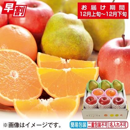 <※お歳暮対象商品>冬のフルーツ3種詰合せA