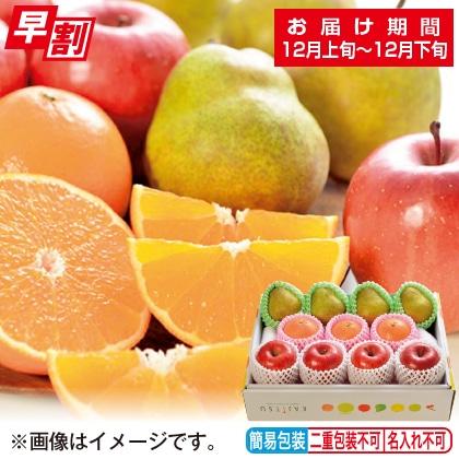 <※お歳暮対象商品>冬のフルーツ3種詰合せB