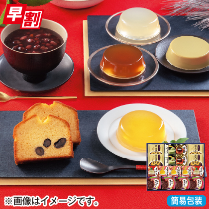 <※お歳暮対象商品>和菓の匠彩(KU−30)
