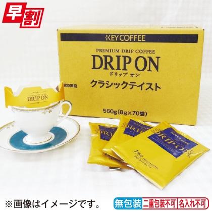 <※お歳暮対象商品>ドリップオン クラシックテイスト70杯用