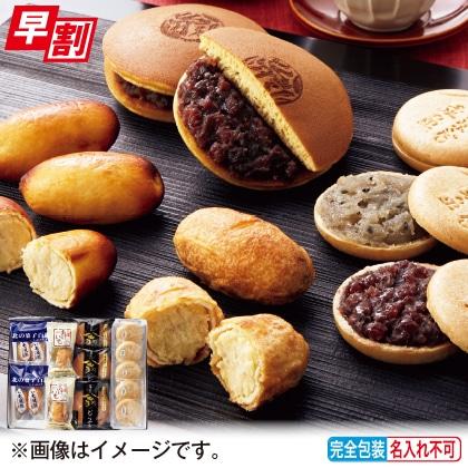 <※お歳暮対象商品>「北海道からの贈り物」和菓子詰合せ