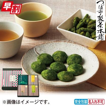 <※お歳暮対象商品>おもひばこ 利休銘茶とお茶菓子セット