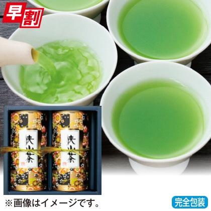 <※お歳暮対象商品>煎茶A