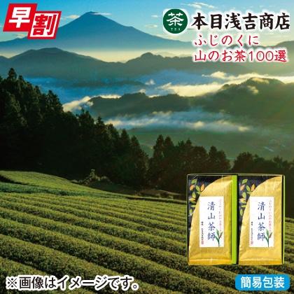 <※お歳暮対象商品>ふじのくに山のお茶100選 清山茶師