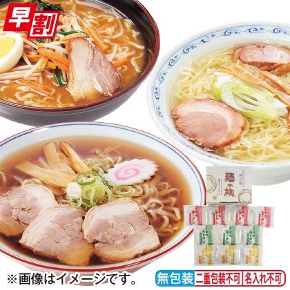 <※お歳暮対象商品>「麺の旅」喜多方ラーメンセット10食
