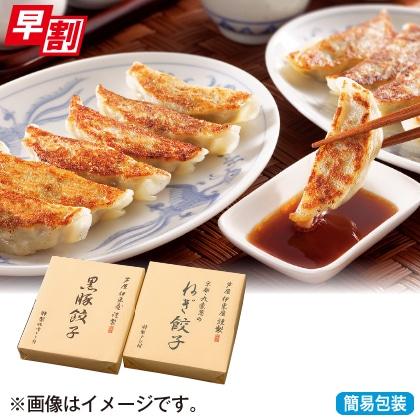 <※お歳暮対象商品>黒豚餃子と九条葱餃子セットA