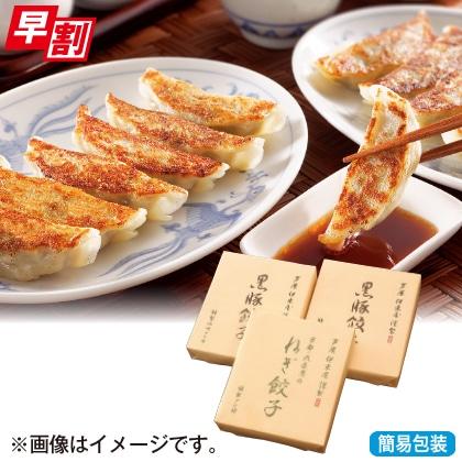 <※お歳暮対象商品>黒豚餃子と九条葱餃子セットB