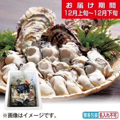 <※お歳暮対象商品>森脇水産生牡蠣(加熱用)