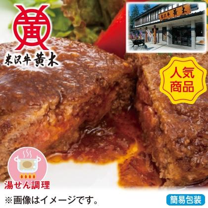 <※お歳暮対象商品>米沢牛入り焼きハンバーグセットB 8個 ソース付