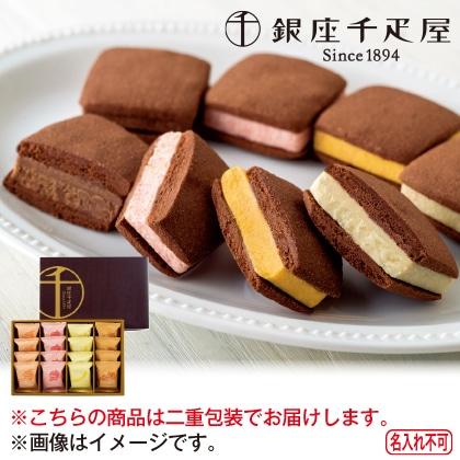 <※お歳暮対象商品>銀座焼きショコラサブレ