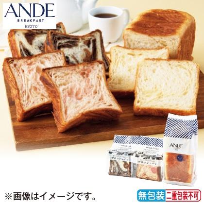 <※お歳暮対象商品>京都「ANDE」デニッシュパン詰合せ