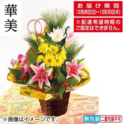 <※お歳暮対象商品>迎春アレンジ「華美」