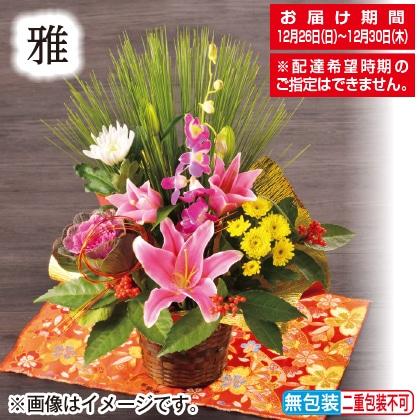 <※お歳暮対象商品>迎春アレンジ「雅」