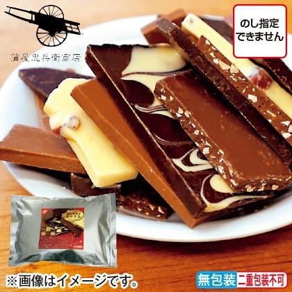 <※お歳暮対象商品>割れチョコミックス5種600g