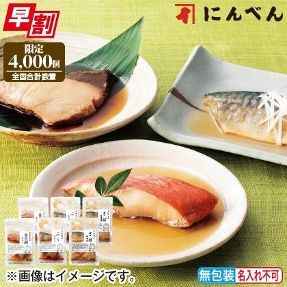 <※お歳暮対象商品>にんべんの煮魚詰合せ
