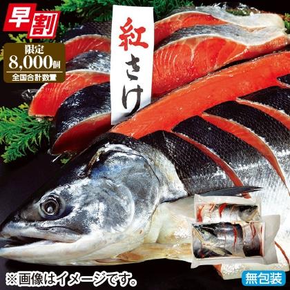 <※お歳暮対象商品>旨い!紅サケ(一本)