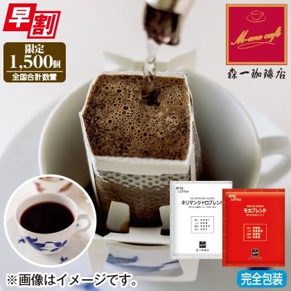 <※お歳暮対象商品>ドリップコーヒー 2種銘柄アソート 60パック