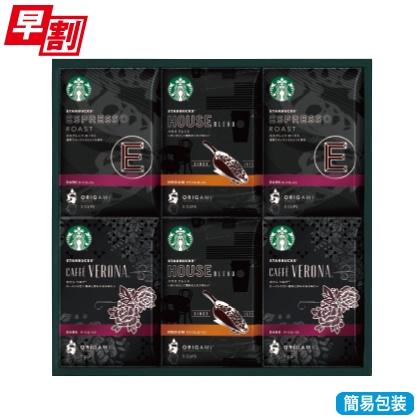 <※お歳暮対象商品>スターバックス ドリップ コーヒーギフト SB−50N