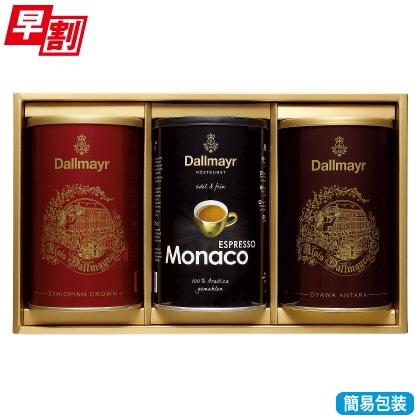 <※お歳暮対象商品>ダルマイヤー レギュラーコーヒーギフト DGS−16