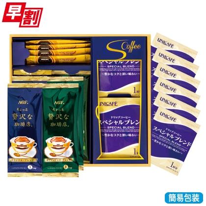 <※お歳暮対象商品>トップセレクトコーヒー NAY−20