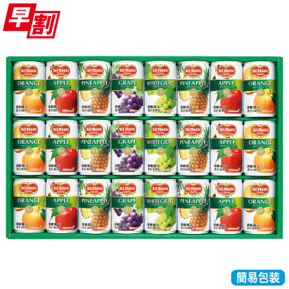 <※お歳暮対象商品>デルモンテ 100%果汁飲料ギフト KDF−25R