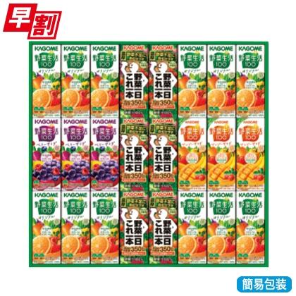 <※お歳暮対象商品>カゴメ野菜飲料バラエティセット KYJ−30U
